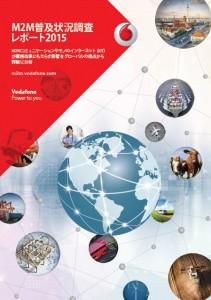 ボーダフォン、「M2M普及状況調査レポート2015」を公開