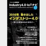 「Industry4.0・IoTナビVol.2」発刊!インダストリー4.0やIoT、スマートファクトリー最新事情がまる分かり