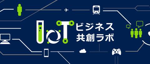 参加無料 5/27 第2回 IoTビジネス共創ラボ 勉強会